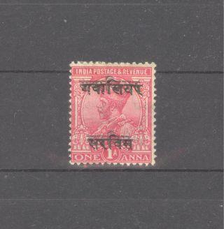 India Error Gwalior Scott 023a Double Overprint Mh,  Elusive Stamp photo