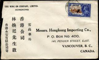 Hong Kong To Canada.  1935 Silver Jubilee 10c.  Tied ' Sheung Wan ' China Address. photo
