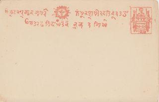 1887 India : Kashmir 1/4 Anna Postal Stationery Postcard photo