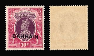 Bahrain Kgvi 1938 - 41 10r Sg 35 Fine Never Hinged (a) photo