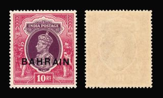 Bahrain Kgvi 1938 - 41 10r Sg 35 Fine Never Hinged (b) photo