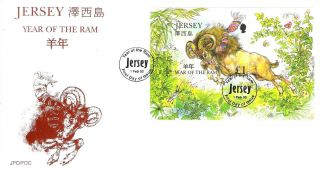 Jersey Year Of The Ram Fdc Fdi Jersey 2003 Shs Canc photo