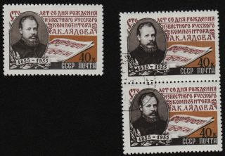 Russia,  Ussr,  1955,  Sc 1758, , .  C3101 photo