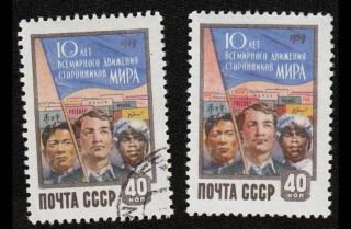 Russia,  Ussr,  1959,  Sc 2199, , .  Si1133 photo