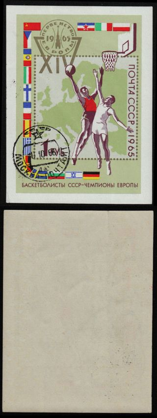 Russia,  Ussr,  1965,  Sc 3111,  Souvenir Sheet,  S/s,  Cto.  Rt140 photo