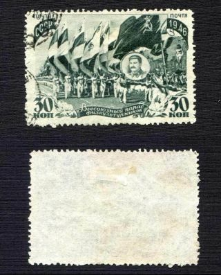 Russia,  Ussr,  1946,  Sc 1056, .  9587 photo