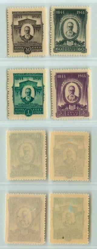 Russia,  Ussr,  1944,  Sc 938 - 941,  Z 813 - 826, .  D8076 photo