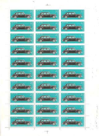 Ussr 1976. . .  Sheet N° 4251. . . .  Yt 6€. . .  2k. .  Russian Automobile. . .  Zis - 110 photo