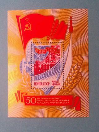 Russia - Stamp - Soviet Union - Ussr 1979 Souvenir Sheet Mint/nh/og photo