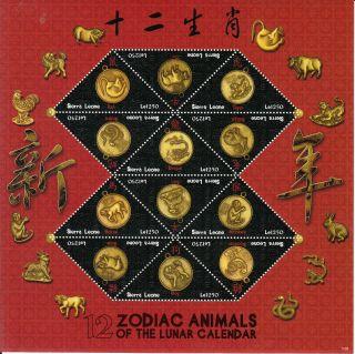 Sierra Leone 2011 12 Zodiac Animals Of Lunar Calendar 12v Sheetlet Dog Snake photo