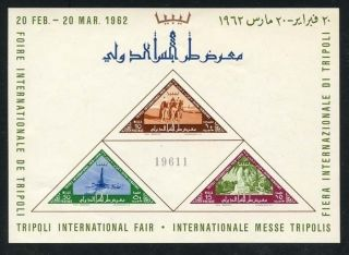 Libya 1962 Tripoli International Fair S/s Sc 217a Nh photo