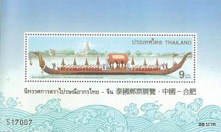 Thailand Stamp,  1997 Ss169 Royal Barge Suphannahong Ovp S/s,  Boat,  Transport photo