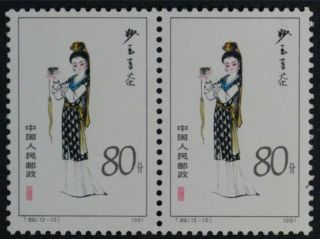 Pr China 1981 T69 - 12 Beauties Of Jinling Blk2 Sc 1760 photo