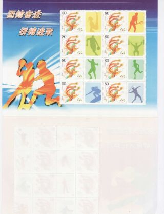 (36 - 71) China 2006 Limited Edition Issued For Beijing 2008 Olympic - Error Type 3 photo