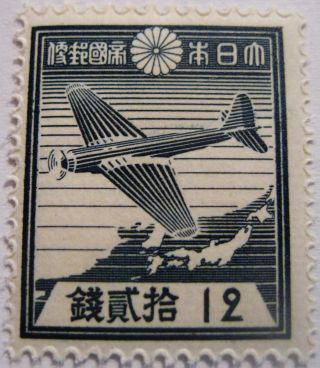 Japan Plane And Map 12 Yen Fully Gummed Scott 267 From 1939 photo
