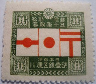 Japan National & Postal Flags 1 1/2 Yen Scott 163 From 1921 photo