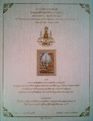 Thailand Souvenir Sheet With Gold Stamp 50th Ann.  Reign Properties,  1996 photo
