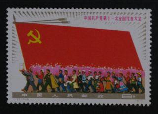 China 1977 J23 - 3 National Congress Cpc Sc1356 photo