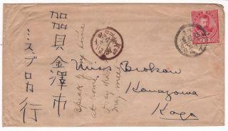 Cover,  Japan,  To Kanazawa,  1896,  General Yoshihisa Kitashirakawa Comm Sc 87 photo