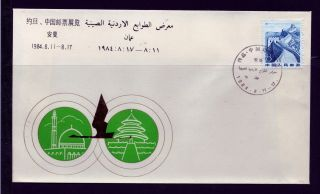 First Day Cover China Prc 1983 Great Wall 1984.  11 - 17 Cacheted 1984 photo