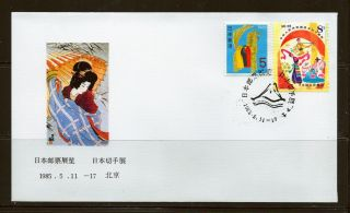 First Day Cover China Prc Expo Wz 27 J.  47 + 1966 ' Dog ' Cacheted 1985 photo