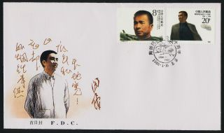 China Pr 2134 - 5 Fdc Tao Zhu,  Party Leader photo
