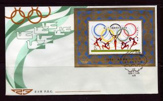 First Day Cover China Prc J.  103 Summer Olympics Souvenir Sheet Cacheted 1984 Fdc photo