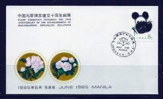 First Day Cover China Prc Manila Stamp Exibit Wz 28 T.  106 Cacheted 1985 photo