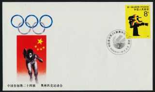 China Pr 2010 On Cover (pfn - 29) Participation In 24th Olympic Games photo