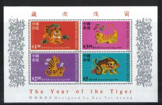 Hong Kong 1998 Lunar Year/tiger Ss - - Attractive Topical (810a) photo