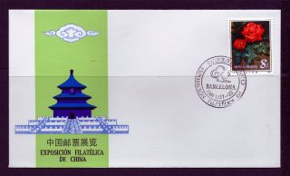 First Day Cover China Prc Exposicion Filatelica China Cacheted 1984 Fdc Barcelon photo