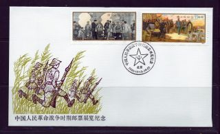 First Day Cover China Prc Peoples Revolutionary War Pfn - 10 J.  107 Cachet 1985 photo