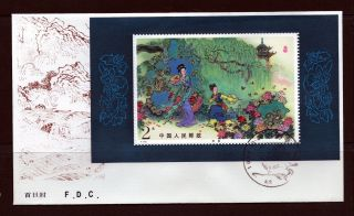First Day Cover China Prc T.  99 Peony Pavilion Souvenir Sheet Cacheted 1984 Fdc photo