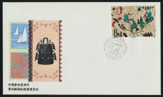 China Pr 2149 On Cover (wz - 50) Riccione ' 88 Stamp Fair photo