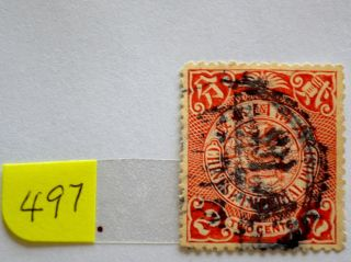 Qing Dynasty 2 Cent Coil Dragon Chinese Stamp 1898 - 1904,  Stamp 497 photo