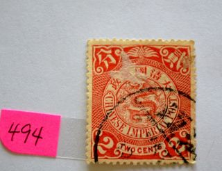 Qing Dynasty 2 Cent Coil Dragon Chinese Stamp 1898 - 1904,  Stamp 494 photo