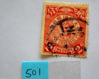 Qing Dynasty 2 Cent Coil Dragon Chinese Stamp 1898 - 1904,  Stamp 501 photo