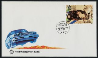 China Pr 2151 On Cover (pfn - 33) Silk Road International Auto Rally photo