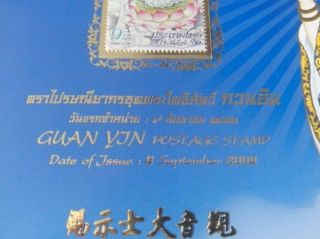 Thailand 2009 Guan Yin Postage Stamp Souvenir Sheet - photo