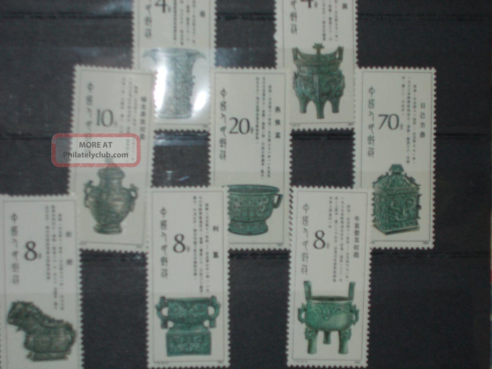 China Stamp 1982 Bronzes Of Western Zhou Dynasty Asia photo