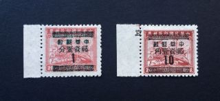 China,  Hupeh Province Stamp,  Scott 1 - 2, ,  W/ Selvage,  1949 photo