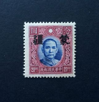 China,  Meng Chiang Stamp,  Scott 2n28,  Un Nh,  1941 Japan Occupation photo