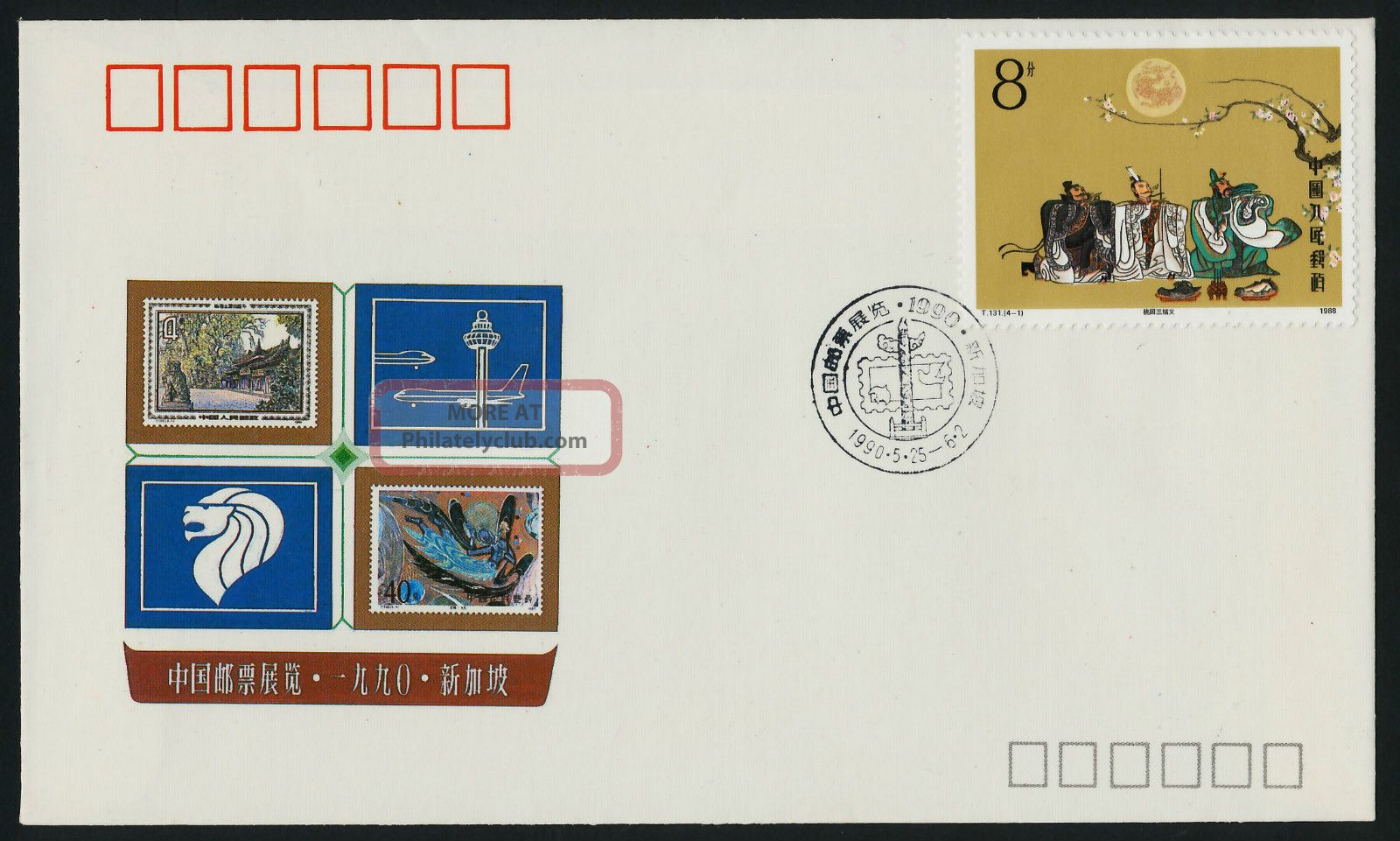 China Pr 2176 On Cover (wz - 55) Stamp Exhibition 1990 - Singapore Asia photo