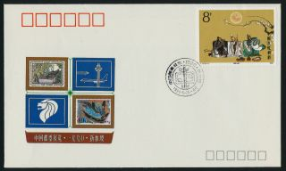 China Pr 2176 On Cover (wz - 55) Stamp Exhibition 1990 - Singapore photo