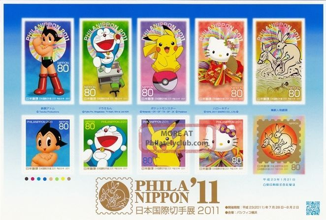 Japan 2011 Japan World Stamp Exhibition Asia photo