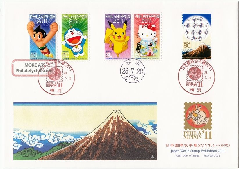 Japan 2011 Japan World Stamp Exhibition Fdc Asia photo