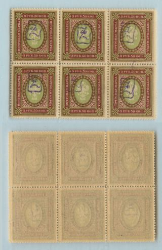 Armenia,  1919,  Sc 17, ,  On 3r 50k,  Block Of 6.  D5210 photo