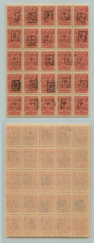 Armenia,  1919,  Sc 32a, ,  Block Of 25.  D5212 photo