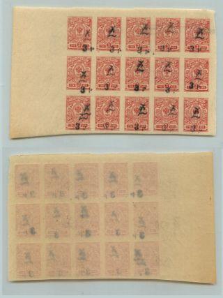 Armenia,  1920,  Sc 247, ,  Block Of 15.  D5220 photo