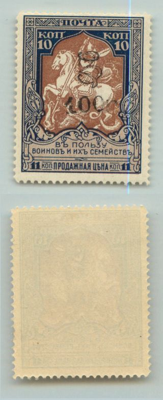 Armenia,  1920,  Sc 265, .  D5144 photo